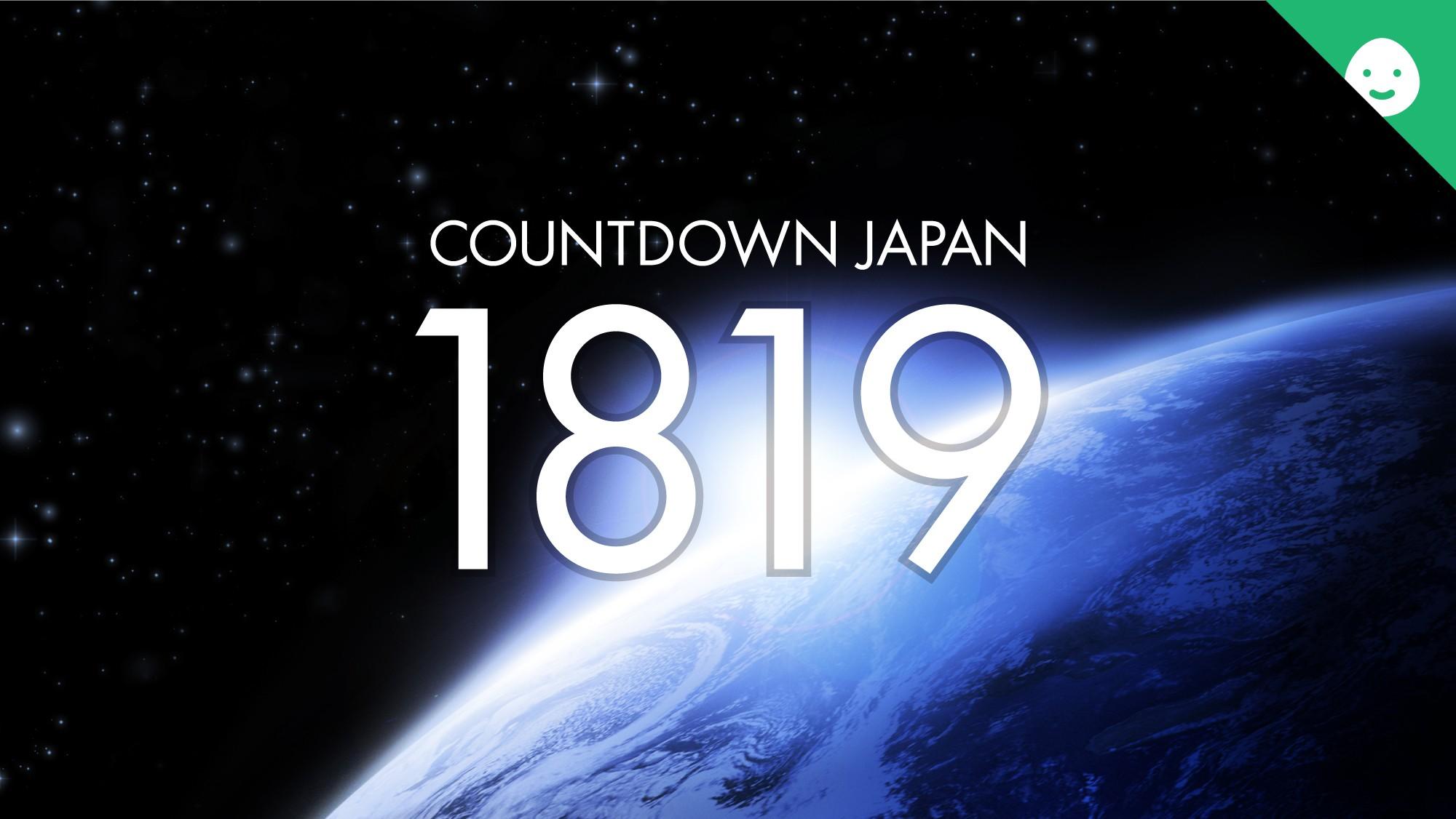 COUNTDOWN JAPAN1819 12/29参戦レポート