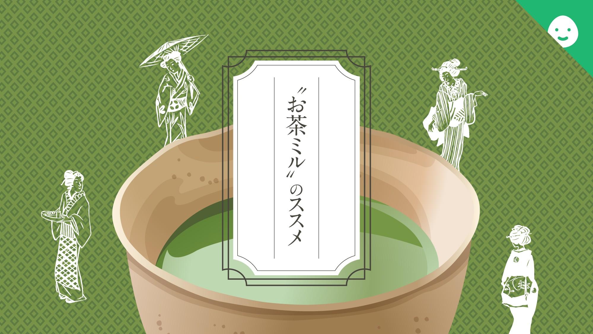 「お茶ミル」のススメー挽きたての緑茶を飲んでみよう