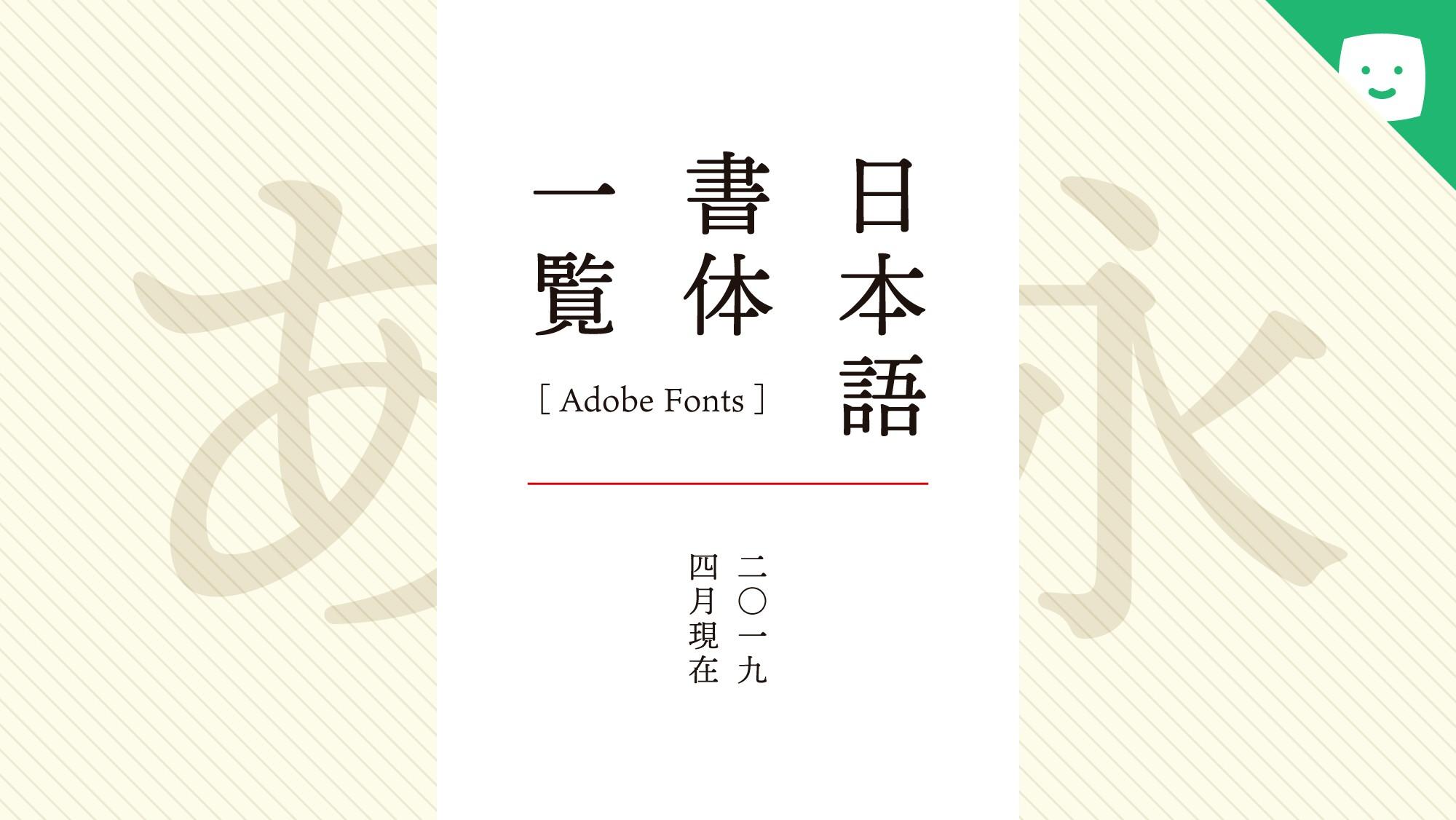 Adobe Fonts -アドビフォント- 日本語書体一覧 [2019年4月版]