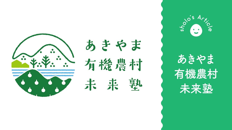 栃木県佐野市の奥深い魅力!あきやま有機農村未来塾の活動紹介