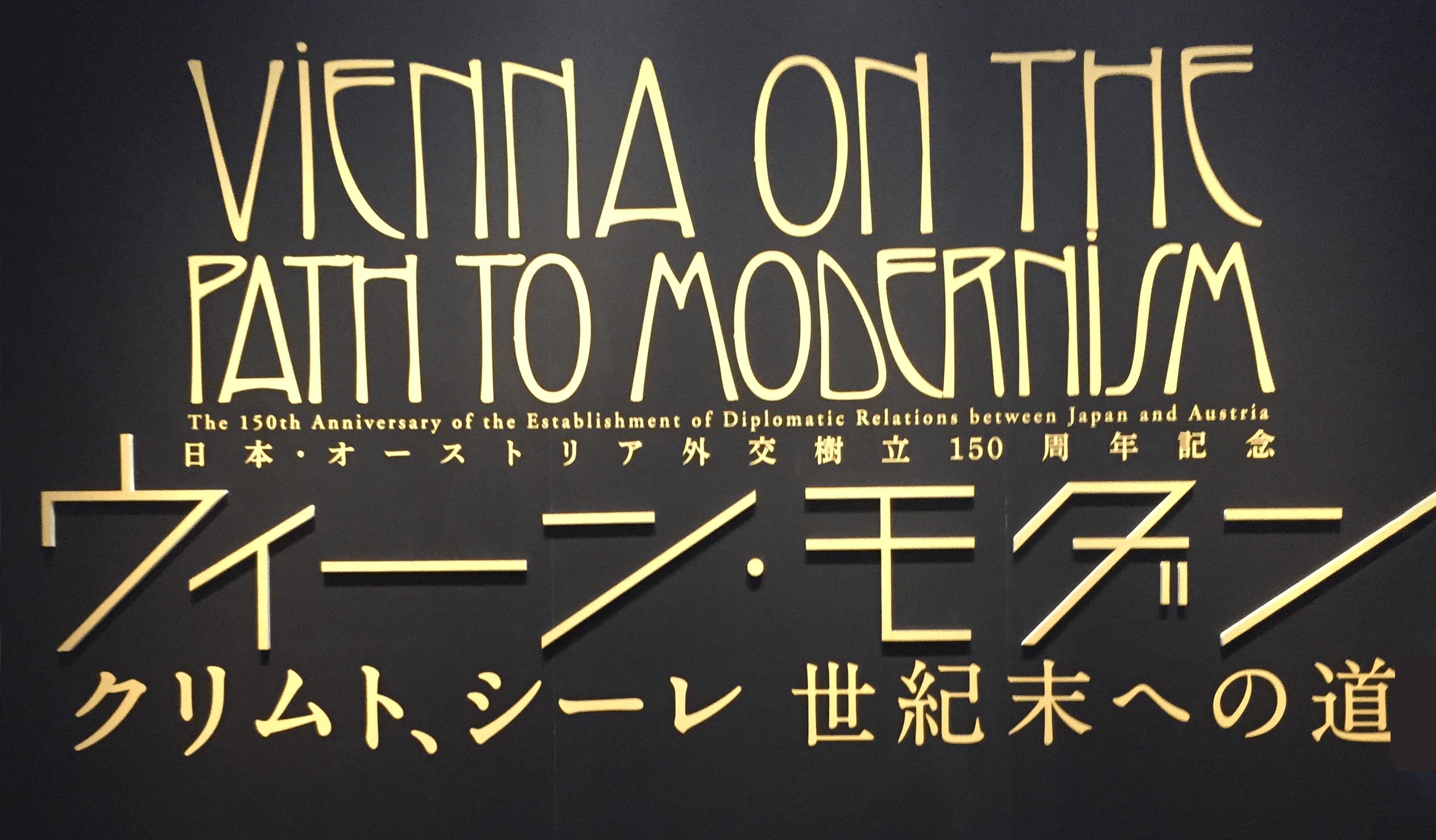国立新美術館「ウィーン・モダン展」でクリムト 、シーレを観て過ごす優雅な休日