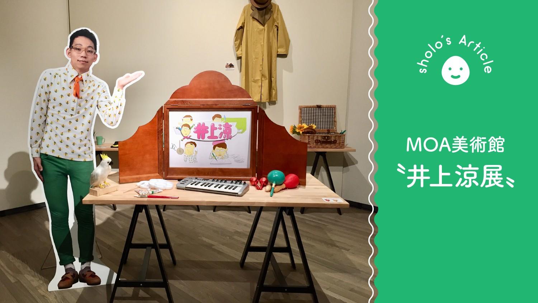MOA美術館「井上涼展 夏休み!BYOBUびじゅチュ館」がアツい!国宝 紅白梅図屏風を観に行こう