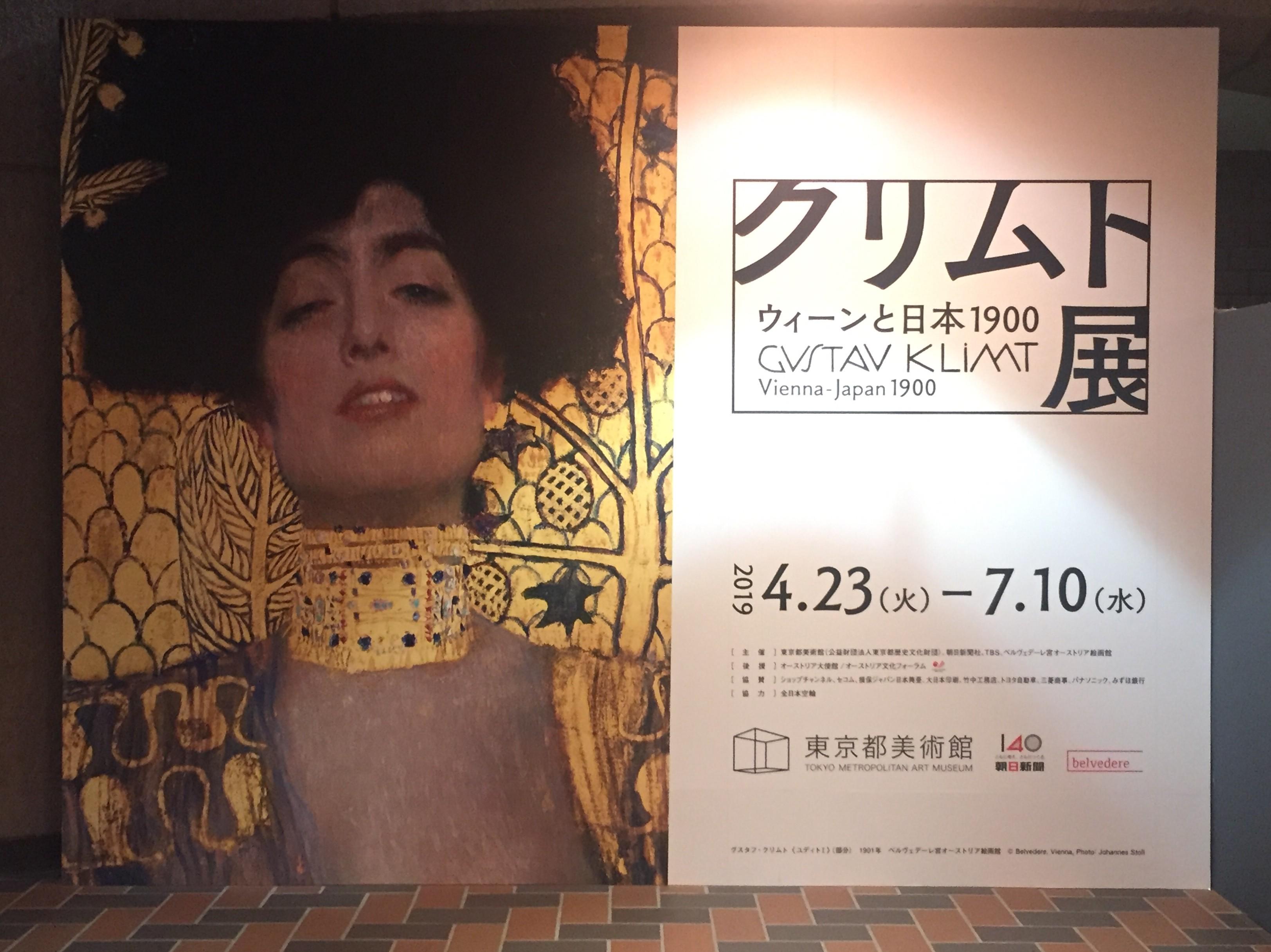 愛知・豊田市美術館でも開催「クリムト展 ウィーンと日本1900」ユディトIなどの見どころ紹介と感想