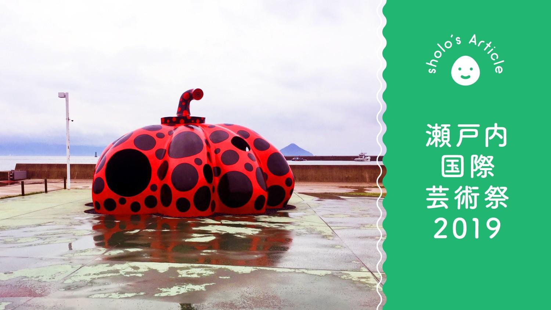 「直島」のアート作品・観光スポット完全ガイド|瀬戸内国際芸術祭2019
