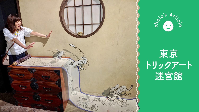 大人も楽しい!お台場「東京トリックアート迷宮館」のリアル謎解きゲーム