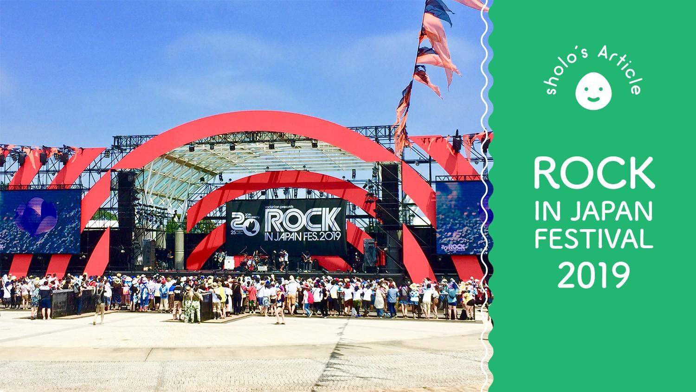 ROCK IN JAPAN FESTIVAL 2019 8月10日(土)レポートとセトリ
