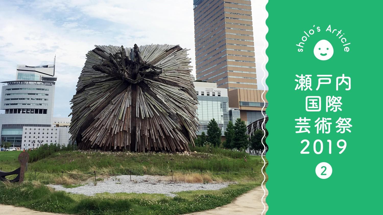 香川県「高松港周辺」のアート作品・観光スポット完全ガイド|瀬戸内国際芸術祭2019