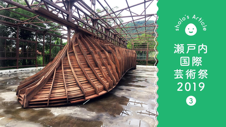 「豊島」の特徴とアート作品・観光スポット完全ガイド|瀬戸内国際芸術祭2019