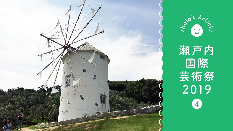 「小豆島」の特徴とアート作品・観光スポット完全ガイド(前編)|瀬戸内国際芸術祭2019