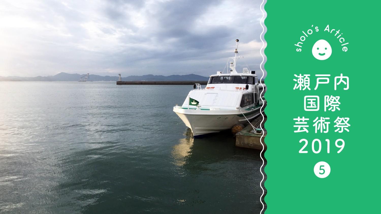「犬島」の特徴とアート作品・観光スポット完全ガイド|瀬戸内国際芸術祭2019