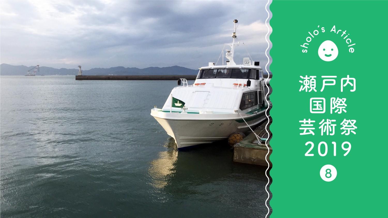「大島」の特徴とアート作品・観光スポット完全ガイド|瀬戸内国際芸術祭2019