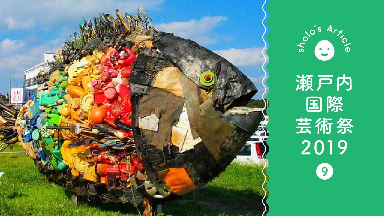 岡山県「宇野港周辺」のアート作品・観光スポット完全ガイド|瀬戸内国際芸術祭2019