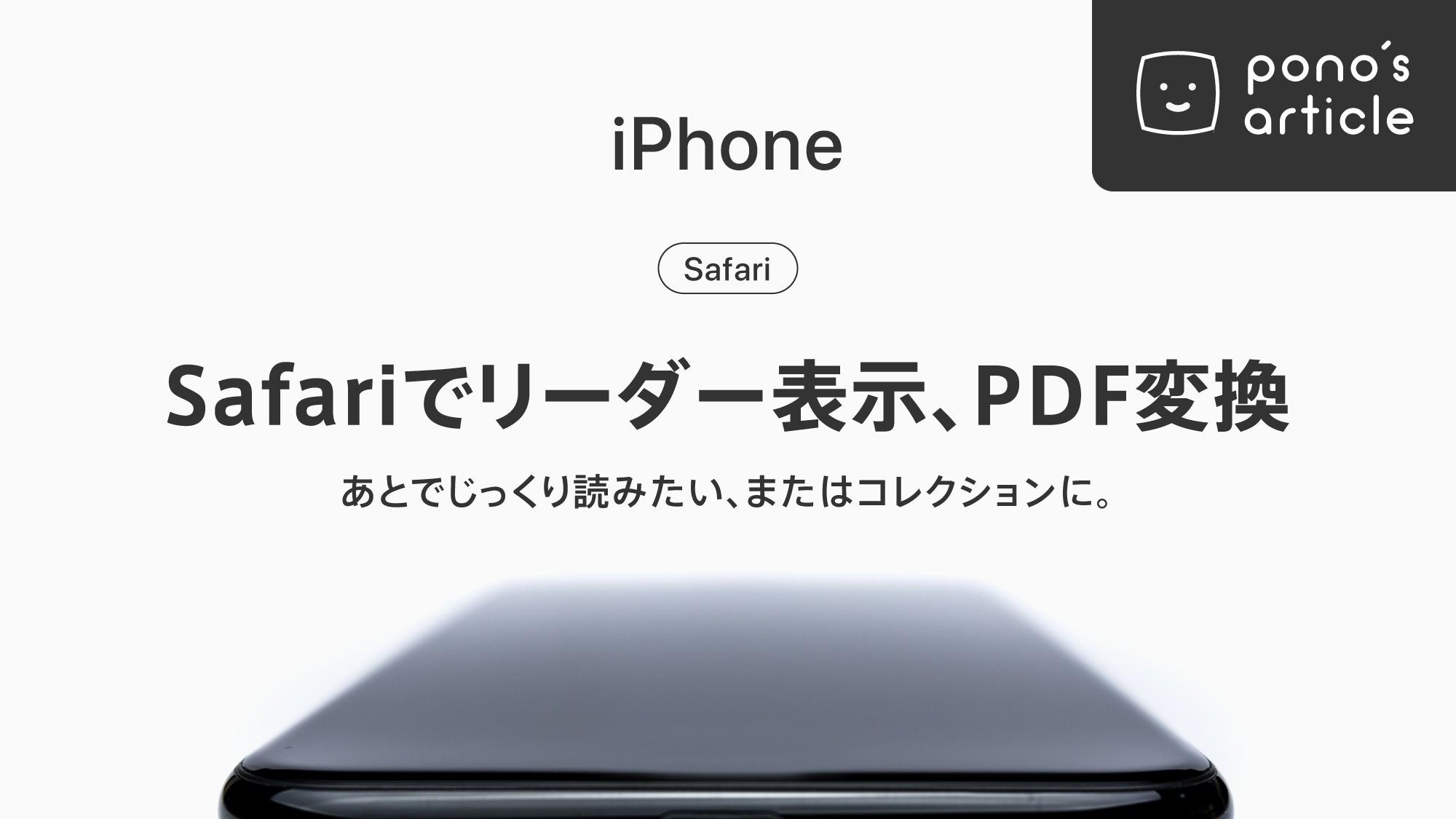 [iPhone]Safariでリーダー表示からPDF変換
