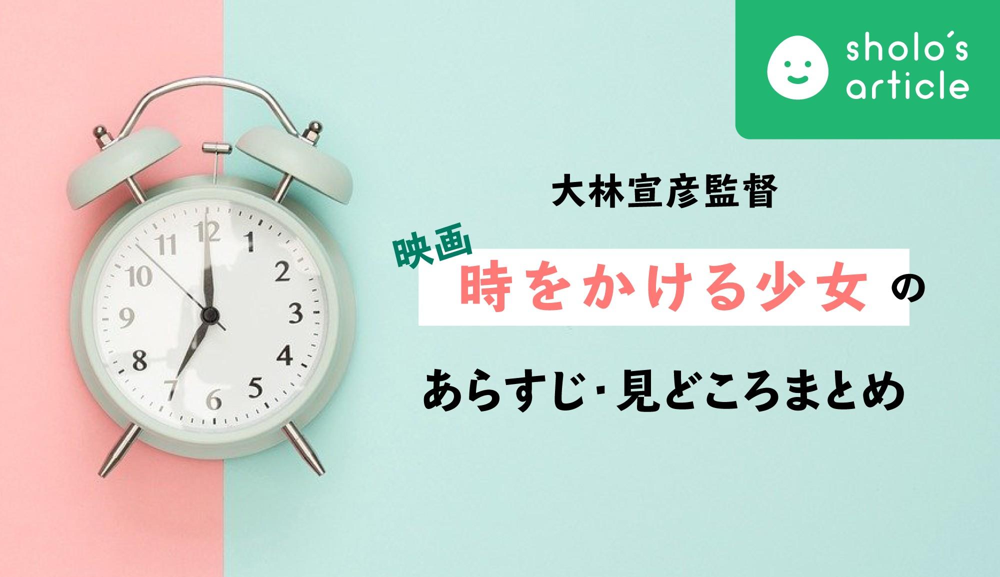 大林宣彦監督・映画「時をかける少女」のあらすじ・見どころまとめ