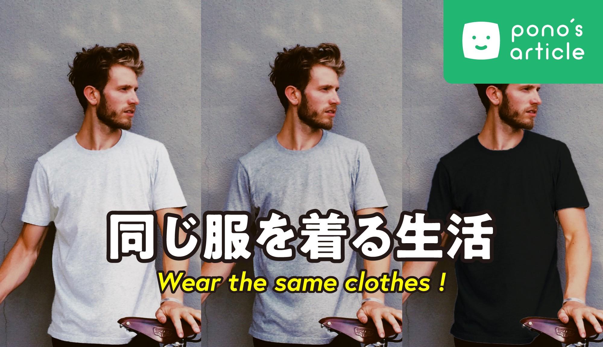 同じ服を着て生活すると楽だ。