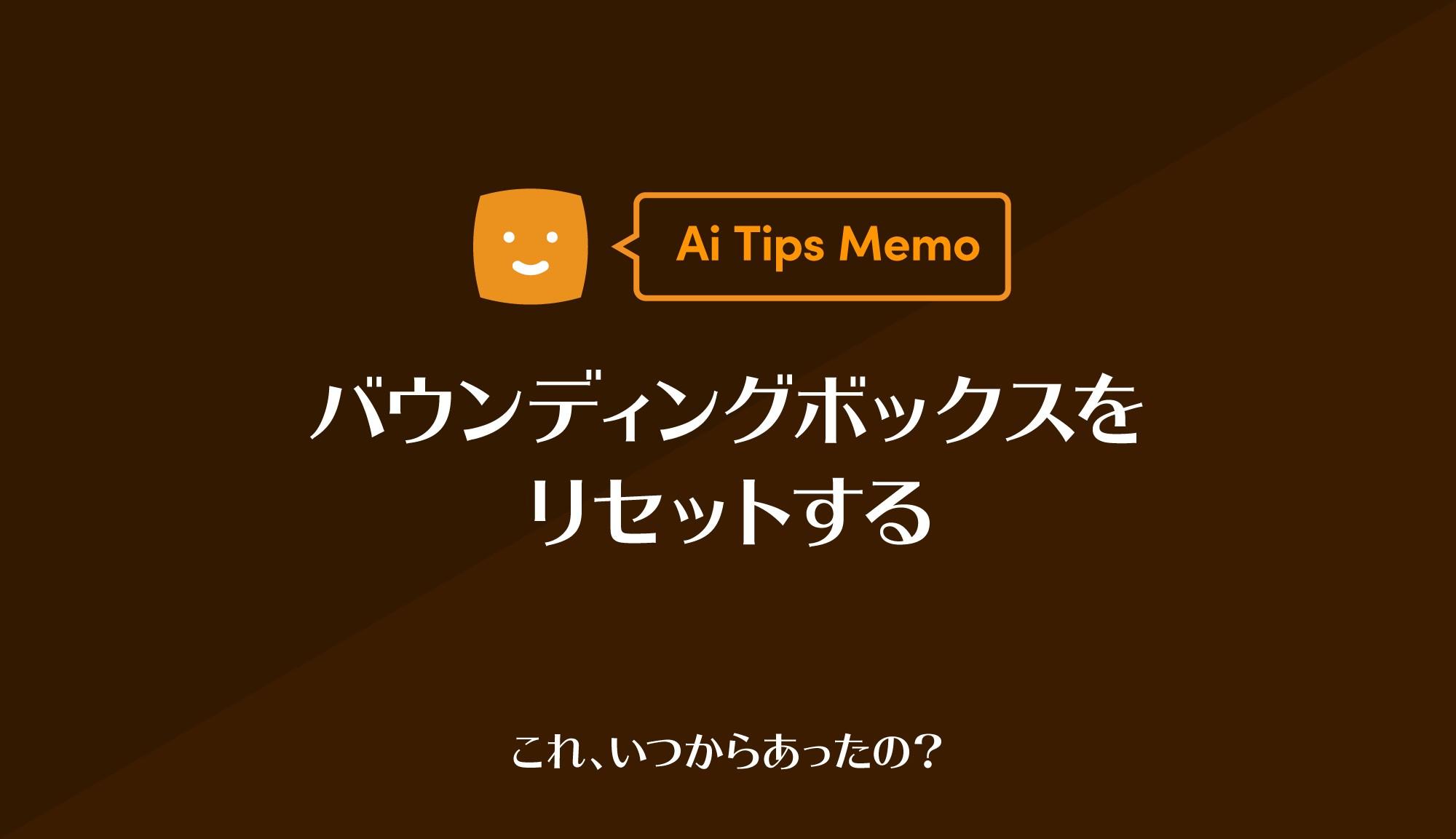 Ai TIPS | バウンディングボックスをリセットする。